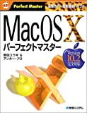 Mac OS X v10.2パーフェクトマスター (パーフェクトマスターシリーズ)