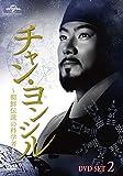 チャン・ヨンシル~朝鮮伝説の科学者~ DVD-SET2[DVD]