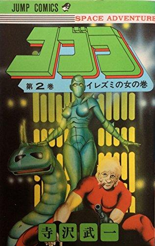 コブラ 2 イレズミの女の巻 JC851032 (JUMP COMICS)