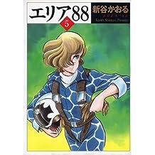 エリア88 5 (MFコミックス フラッパーシリーズ)