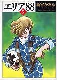 エリア88 5 (コミックフラッパー)