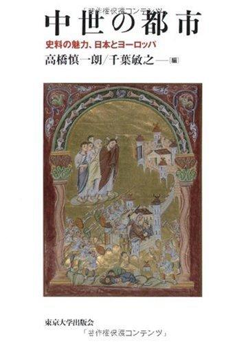 中世の都市―史料の魅力、日本とヨーロッパの詳細を見る
