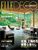 ELLE DECO (エル・デコ) 2005年 06月号