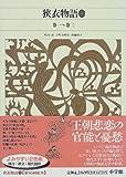 新編日本古典文学全集 (29) 狭衣物語 (1)