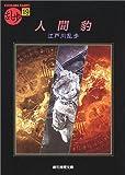 人間豹 (創元推理文庫―現代日本推理小説叢書)
