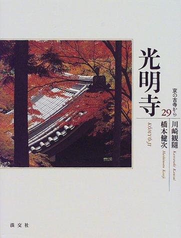 光明寺 (京の古寺から)