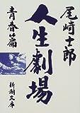 人生劇場 青春篇 (新潮文庫)