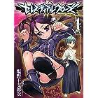 セレスティアルクローズ(1) (シリウスコミックス)