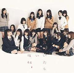 乃木坂46「生まれたままで」のジャケット画像
