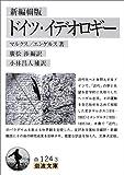 ドイツ・イデオロギー 新編輯版 (岩波文庫)