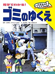 小学生の環境見学シリーズ〈1〉見学でわかる!ゴミのゆくえ