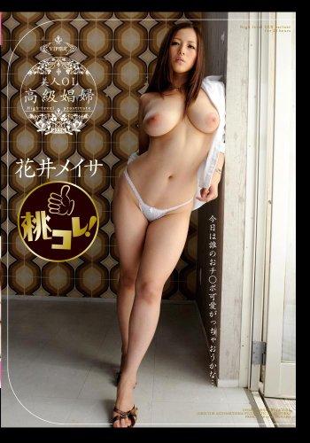 花井メイサ(AV女優)