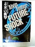 未来の衝撃 (1982年) (中公文庫)