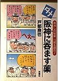 ダメ阪神(トラ)に呑ます薬―毒消しの秘薬15服を調合!