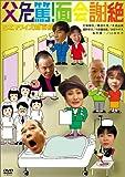 シネマワイズ新喜劇 vol.2「父危篤、面会謝絶」 [DVD]