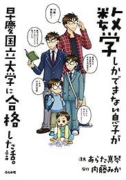 数学しかできない息子が早慶国立大学に合格した話。 (本当にあった笑える話)