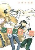 シマシマ(12) (モーニング KC)