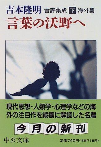言葉の沃野へ―書評集成〈下〉海外篇  / 吉本 隆明