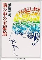 新編 脳の中の美術館 (ちくま学芸文庫)