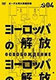 ヨーロッパの解放 HDマスター 4 <オーデル河大突破作戦> (通常仕様) [DVD]