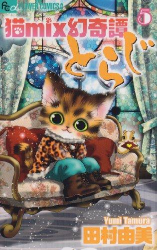 猫mix幻奇譚とらじ 5 (フラワーコミックスアルファ)の詳細を見る