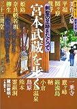宮本武蔵を歩く (歩く旅シリーズ歴史・文学)