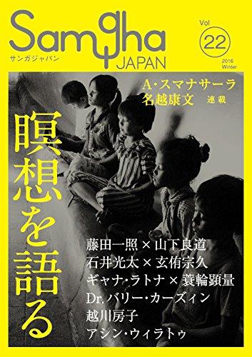 サンガジャパンVol.22 特集「瞑想を語る」