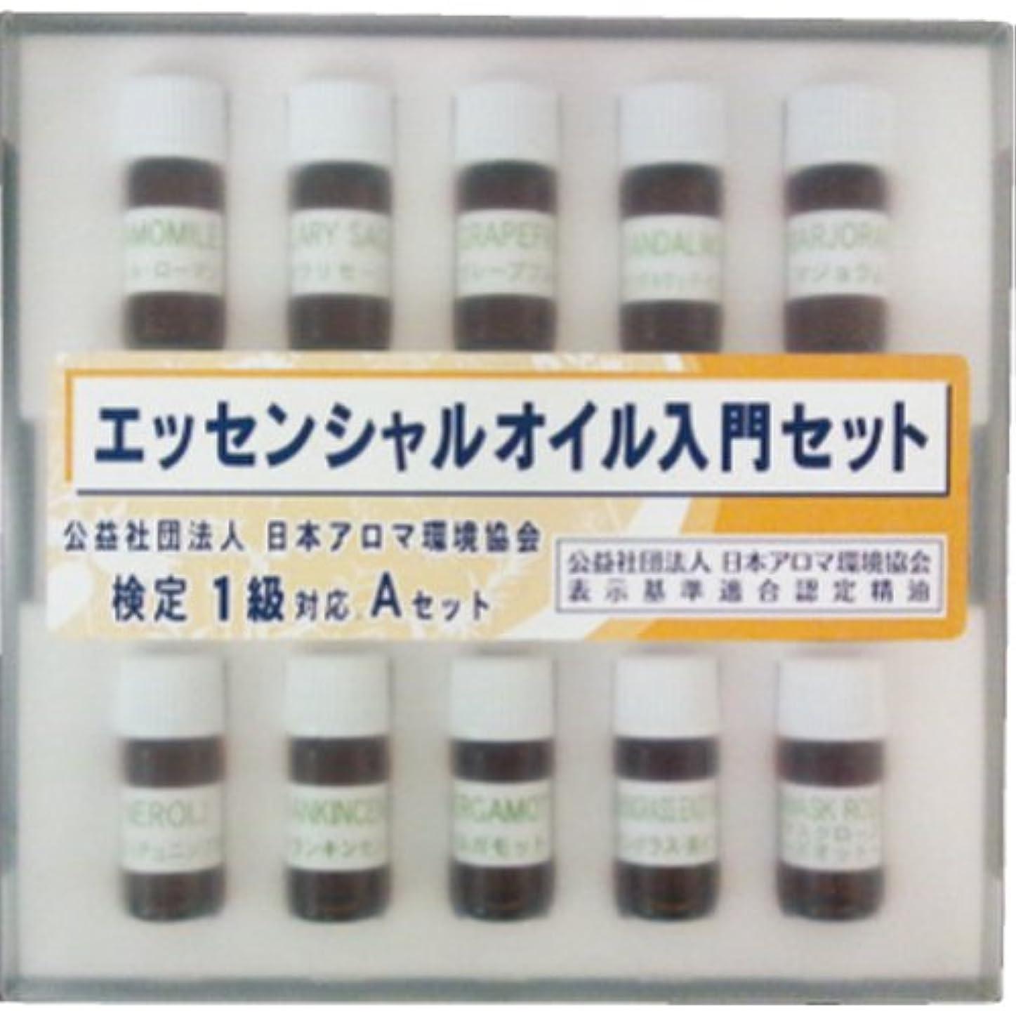 ショッキング驚帆生活の木 (公社)日本アロマ環境協会資格試験対応セット 検定1級対応Aセット