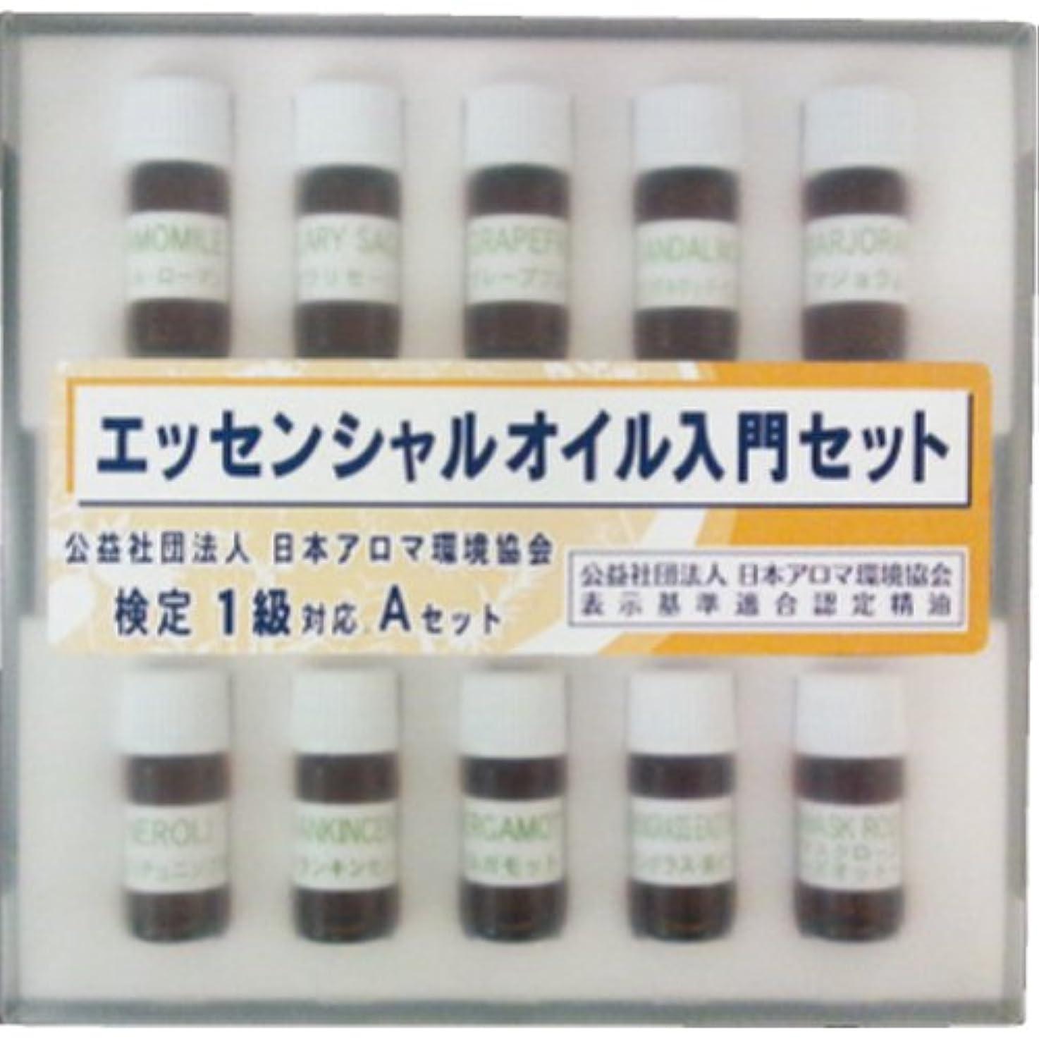 生活の木 (公社)日本アロマ環境協会資格試験対応セット 検定1級対応Aセット