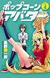 ポップコーンアバター 4 (少年サンデーコミックス) 画像
