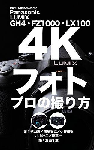 ぼろフォト解決シリーズ050 Panasonic LUMIX GH4・FZ1000・LX100 4K PHOTO プロの撮り方