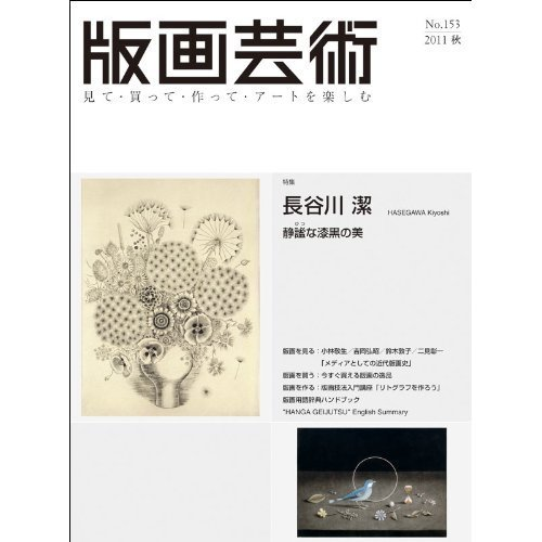 別冊「版画芸術」ART COLLECTION 4ー1 原健飛華Asuka 2008 A (別冊版画芸術 ART COLLECTION Vol. 1)
