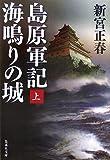 島原軍記 海鳴りの城〈上〉 (集英社文庫)