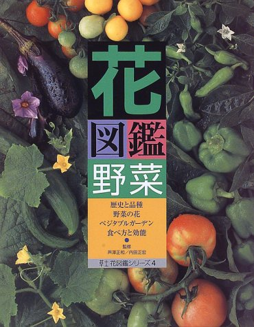 花図鑑 野菜 (草土 花図鑑シリーズ)の詳細を見る