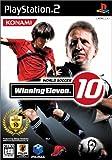 ワールドサッカーウイニングイレブン10