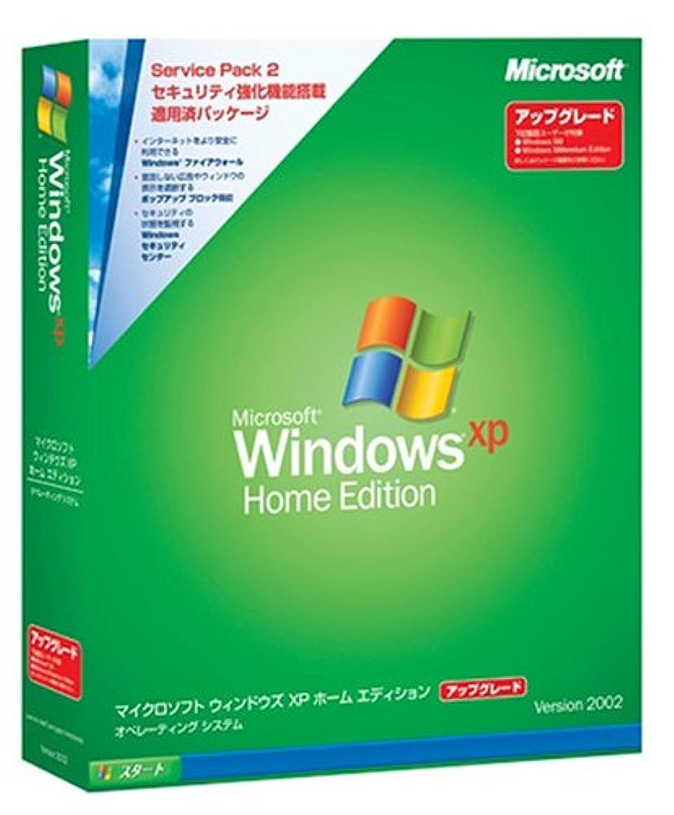 ワーディアンケースコカイン避難する【旧商品/サポート終了】Microsoft  Windows XP Home Edition Service Pack 2 アップグレード版