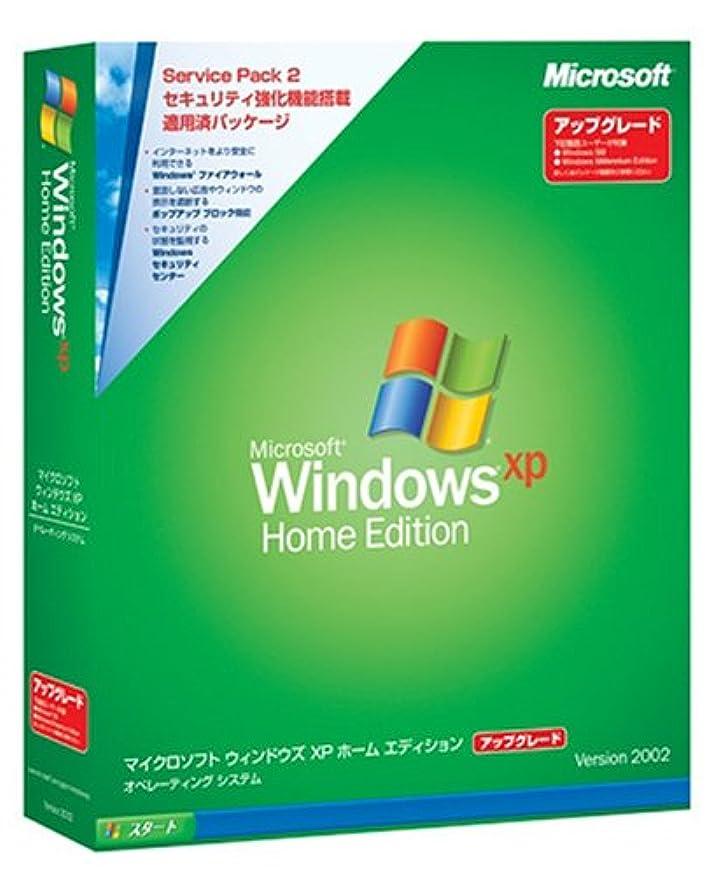 樹木識別マイコン【旧商品/サポート終了】Microsoft  Windows XP Home Edition Service Pack 2 アップグレード版