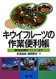 キウイフルーツの作業便利帳—個性的品種をつくりこなす   (農山漁村文化協会)