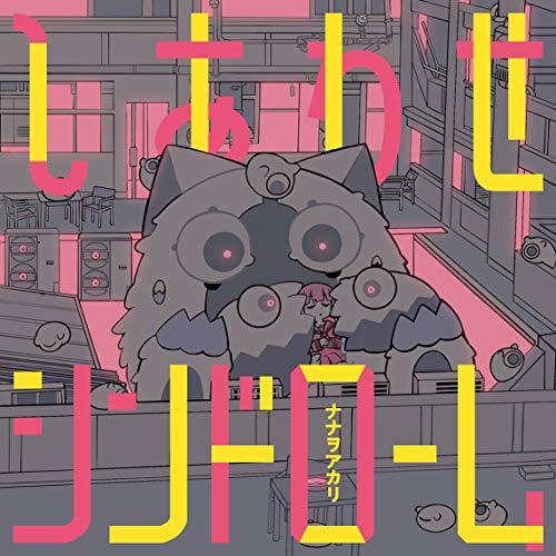 ナナヲアカリ【しあわせシンドローム】ファーストE.Pの内容を紹介!ファンおすすめの収録曲はこれだ!の画像