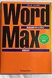 Word Max―英語必修ボキャブラリ