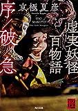 虚実妖怪百物語 序/破/急 (角川文庫)