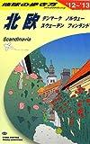 A29 地球の歩き方 北欧 2012~2013 [単行本(ソフトカバー)] / 地球の歩き方編集室 編 (編集); ダイヤモンド・ビッグ社 (刊)