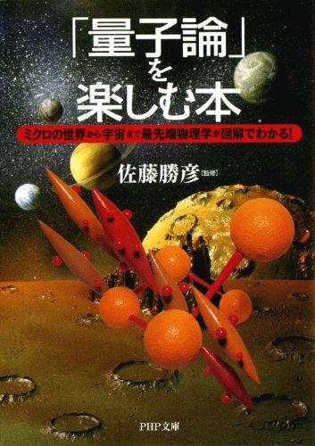 「量子論」を楽しむ本 ミクロの世界から宇宙まで最先端物理学が図解でわかる! (PHP文庫)の詳細を見る