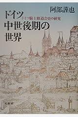 ドイツ中世後期の世界―ドイツ騎士修道会史の研究 単行本