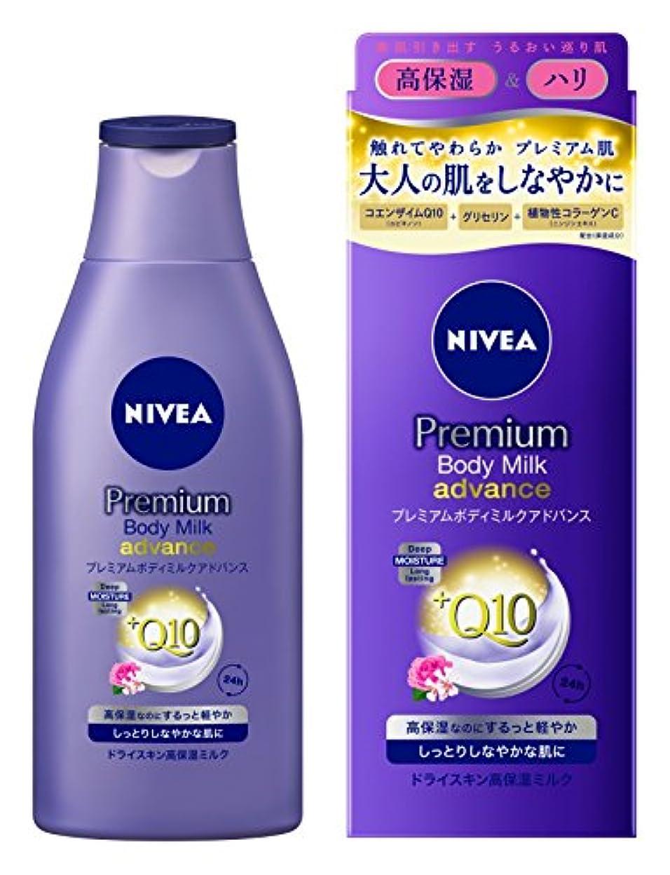 紫の支配的忌避剤ニベア プレミアム ボディミルク アドバンス 200g