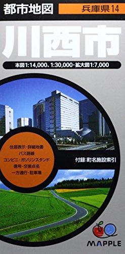 都市地図 兵庫県 川西市 (地図 | マップル)