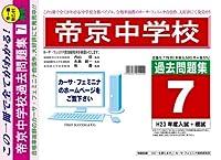 帝京中学校【東京都】 H24年度用過去問題集7(H23+模試)