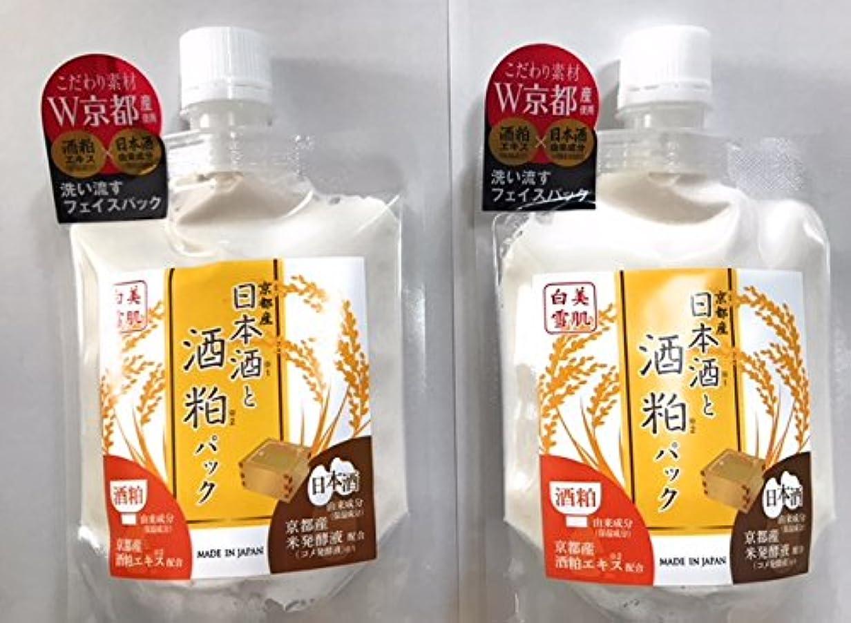 常にショートカット一致する日本酒と酒粕パック 美肌白雪【お得な2個セット】 HB美容パックNS 170g 京都産 酒粕