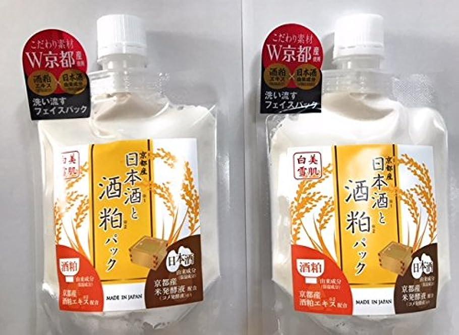 傾向があるできれば国旗日本酒と酒粕パック 美肌白雪【お得な2個セット】 HB美容パックNS 170g 京都産 酒粕