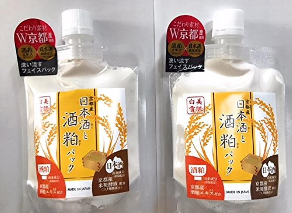目の前の完璧国日本酒と酒粕パック 美肌白雪【お得な2個セット】 HB美容パックNS 170g 京都産 酒粕